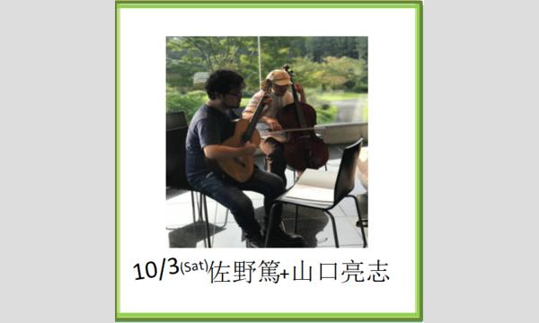 10/3(土)佐野篤+山口亮志 at 音喫茶一乗 生配信ライブ! イベント画像1