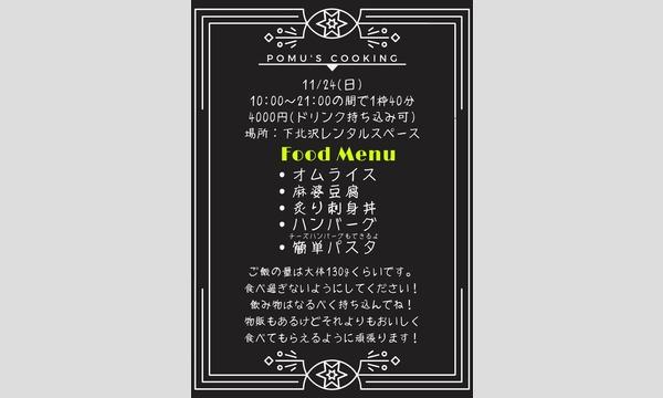 POMU'S COOKING イベント画像1