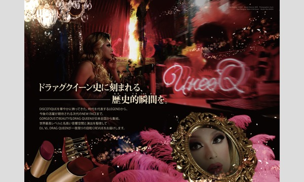UneeQ イベント画像2