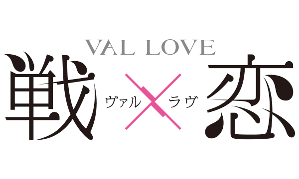 第3回『「戦×恋」上映会 in AKIHABARA』 イベント画像1
