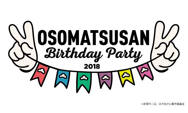 「おそ松さん」 バースデーイベント2018 イベント画像1