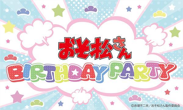 株式会社 リンクの【前売券・抽選】『おそ松さん』BIRTHDAY PARTY(全10回入替制)イベント