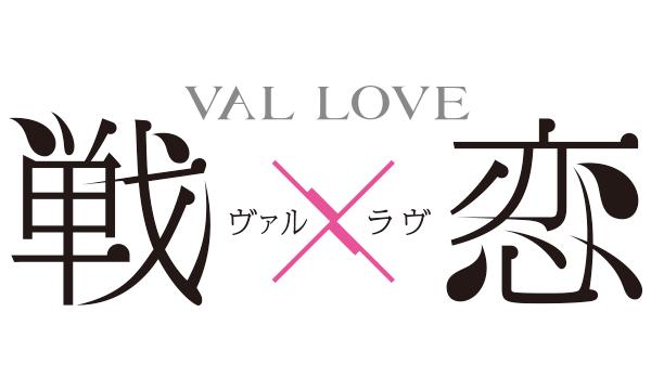 TVアニメ「戦×恋(ヴァルラヴ)」ヒット祈願付き先行上映会 イベント画像1