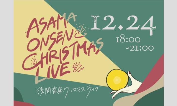 浅間音泉 ~Christmas Live 2019~ イベント画像1