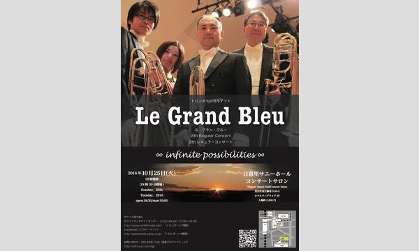 トロンボーンカルテット「ル・グラン・ブルー」第8回レギュラーコンサート イベント画像1