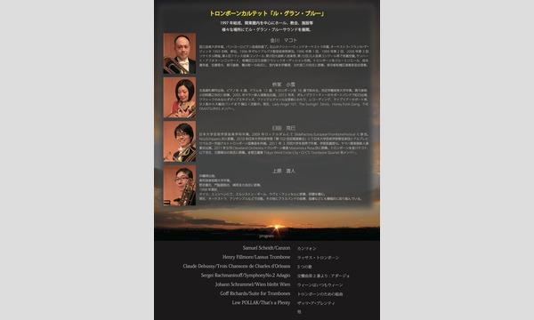 トロンボーンカルテット「ル・グラン・ブルー」第8回レギュラーコンサート イベント画像2