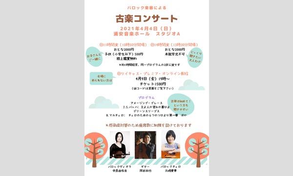 バロック楽器による 古楽コンサート 4月4日11時開演(未就学児OK) イベント画像1