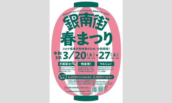【徳山銀南街春祭り 】銀南街商品券 先行チケット抽選受付 イベント画像1