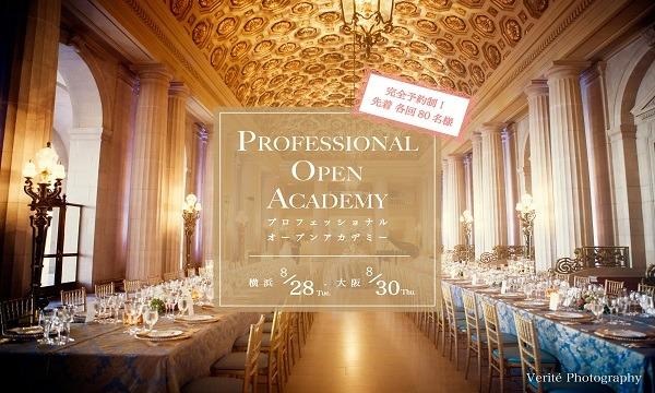 PROFESSIONAL OPEN ACADEMY    ~あなたのプランナー人生が変わる!~in大阪 イベント画像1