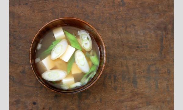 【大好評】基本のだしを学ぼう!「わたしのお味噌汁」を見つけるワークショップ イベント画像2