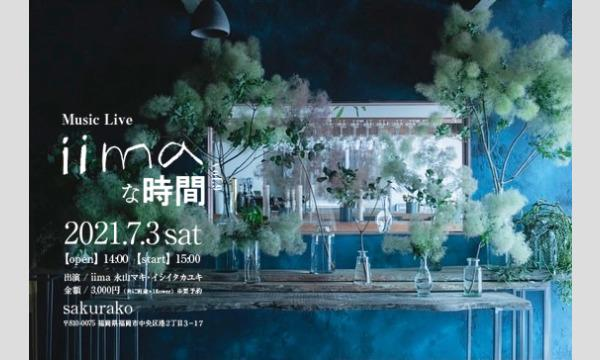 「iimaな時間 vol.9」@sakurako イベント画像1