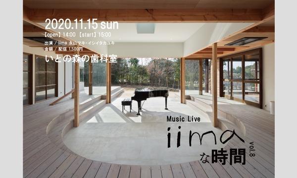 11/15(日) 『iimaな時間vol.8』@いとの森の歯科室 イベント画像1