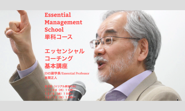 EMS単科コース「エッセンシャル・コーチング」基本講座(本間正人氏) イベント画像1