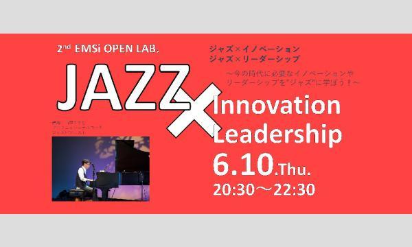 【EMSi Open Lab】山原すすむの「ジャズ x イノベーション &ジャズ x リーダーシップ」 イベント画像1