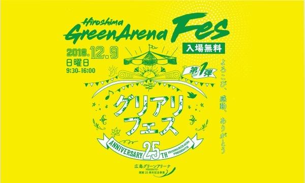 広島グリーンアリーナ開館25周年記念事業 グリアリフェス ゆるスポーツ体験 イベント画像1