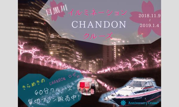 12月5日【目黒川 イルミネーションCHANDONクルーズ2018】貸切/シャンドン協賛企画 イベント画像1