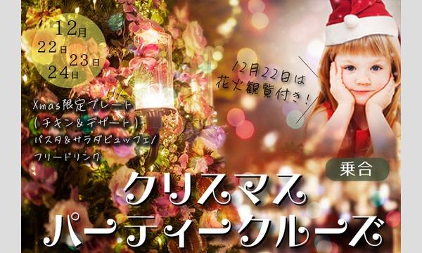 クリスマスパーティークルーズ ~90分&Xmasプレート&フリードリンク付~ イベント画像1