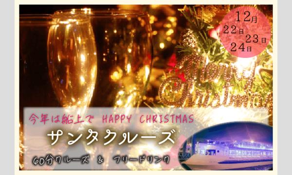 [24日]サンタクルーズ ★今年は船上でHAPPY CHRISTMAS★【乗合】2018 イベント画像1