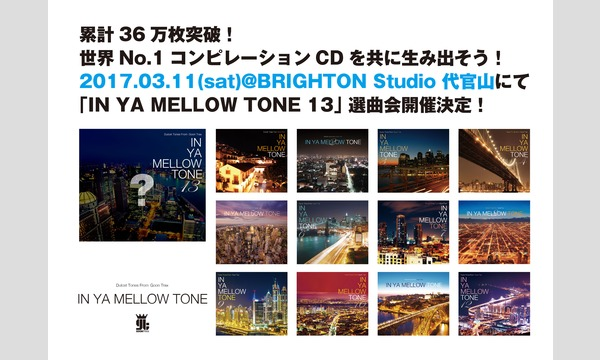 IN YA MELLOW TONE 13 選曲会 in東京イベント
