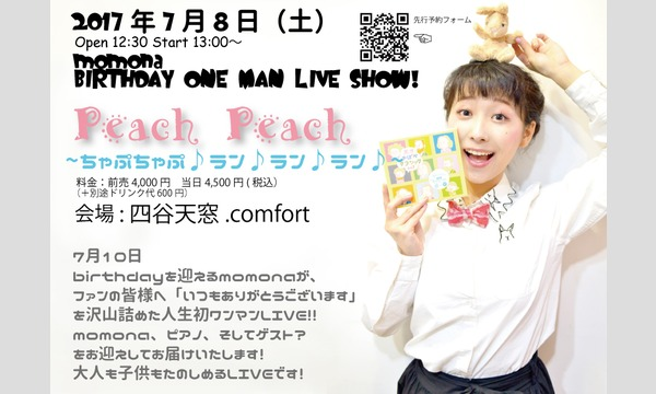 momona BIRTHDAY ONE MAN LIVE SHOW!~~2017年7月8日(土) in東京イベント