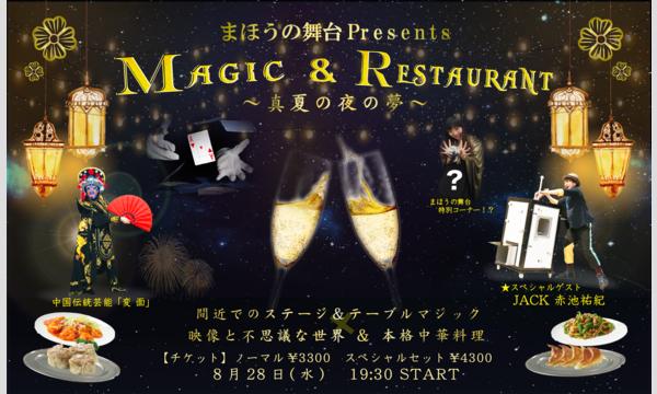 まほうの舞台 Presents  マジックショー&レストラン「真夏の夜の夢」 イベント画像1