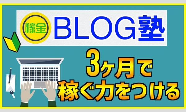 【カセキンBLOG塾】~ブログの始め方~ 3ヶ月で稼ぐ!最高月収80万円の僕が講師します。 イベント画像1