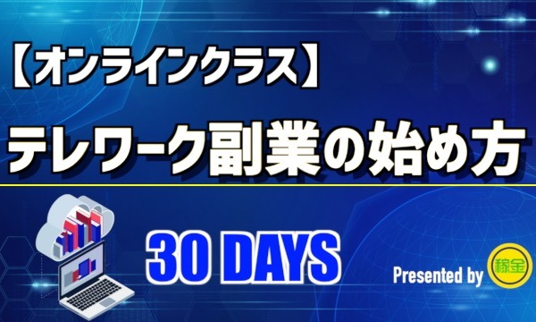 【オンラインクラス】テレワーク副業の始め方【30DAYS】 イベント画像1