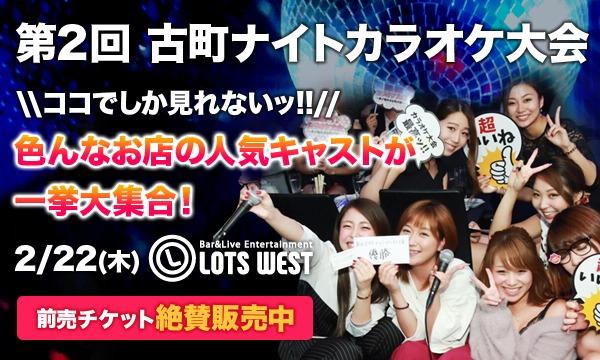 第2回古町ナイトカラオケ大会 in新潟イベント