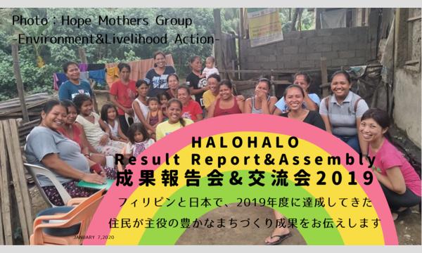 ハロハロ2019年度活動成果報告会&交流会 イベント画像1