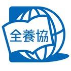 一般社団法人全国日本語教師養成協議会のイベント