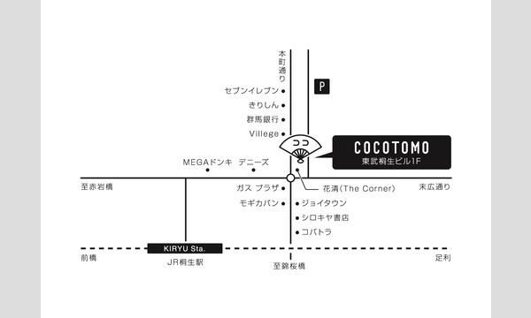 【先着15社限定】桐生市/初心者向け「ストアクリエイターPro」養成講座 イベント画像2