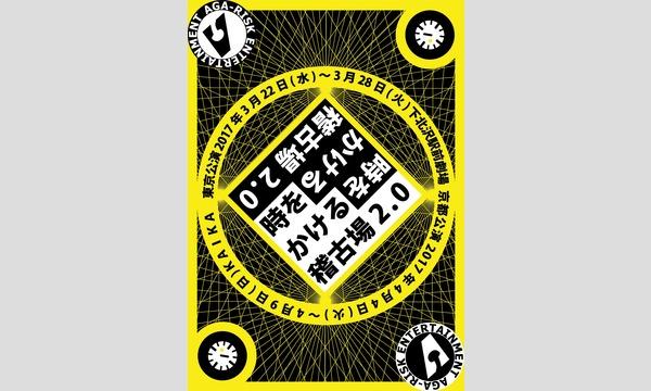 アガリスクエンターテイメント第23回公演『時をかける稽古場2.0』東京公演 in東京イベント