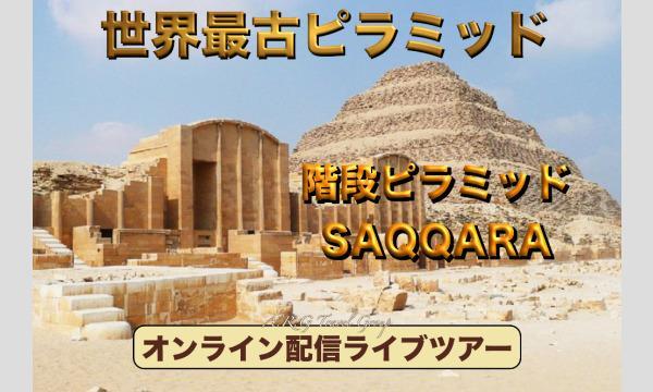 お部屋から世界最古の階段ピラミッドオンライン配信LIVEツアー イベント画像1