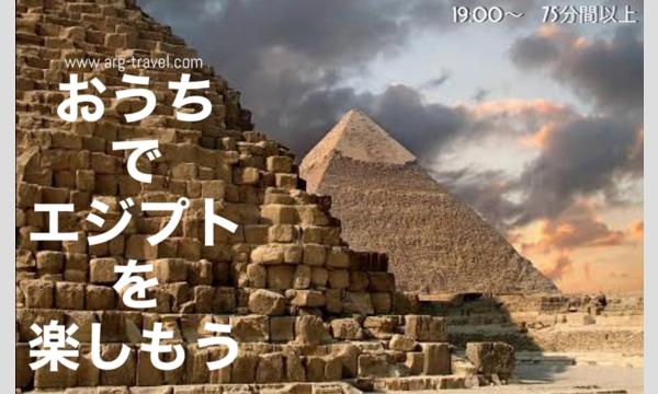 お家から世界遺産三大ピラミッドの砂漠!スフィンクス! エジプト・ギザからのバーチャル配信ライブオンラインツアー イベント画像1