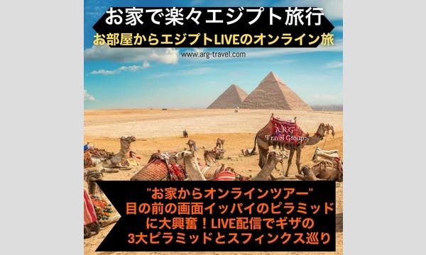 お家から世界遺産三大ピラミッドの砂漠!スフィンクス! エジプト・ギザからのバーチャル配信ライブオンラインツアー イベント画像2