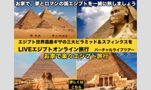 お家からピラミッドの砂漠!スフィンクス! エジプト・ギザからのバーチャル配信ライブオンラインツアー イベント画像2