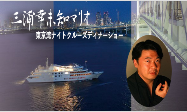 三浦幸未知マリオ東京湾ナイトクルーズディナーショー2018年3月14日(水)開催分チケット販売 in東京イベント