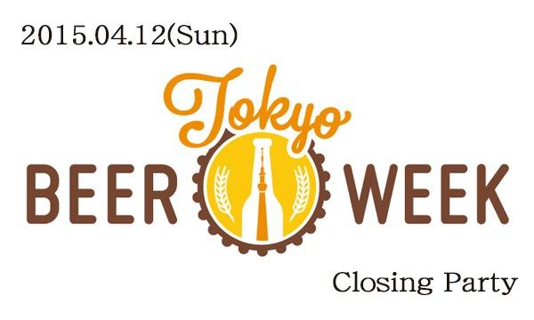 東京ビアウィーク2015クロージングパーティ-Tokyo Beer Week 2015 Closing Party- イベント画像1