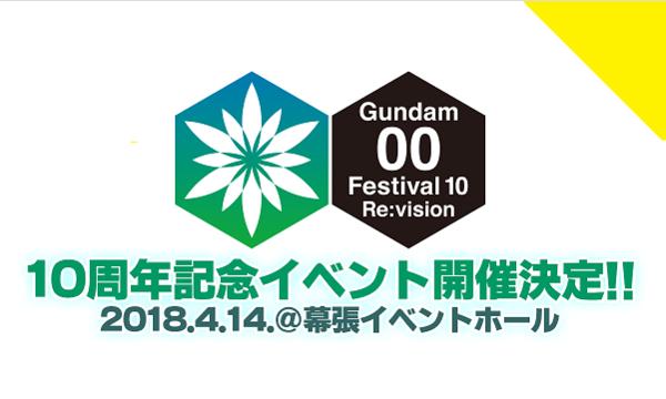 """『ガンダム00 Festival 10 """"Re:vision""""』ネット配信チケット イベント画像1"""