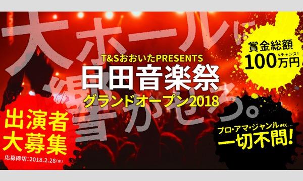 日田音楽祭グランドオープン2018 in大分イベント