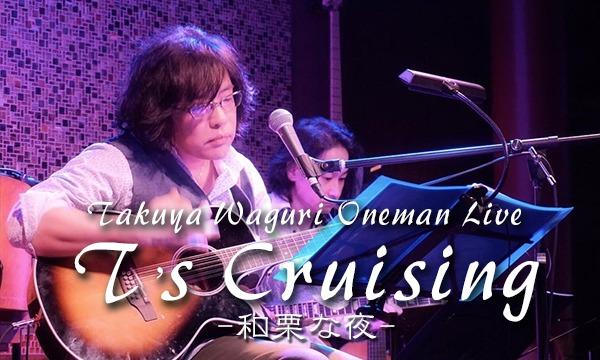 和栗卓也ワンマンライブ「T's Cruising -和栗な夜-」vol.12 in東京イベント