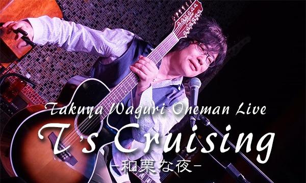 和栗卓也ワンマンライブ「T's Cruising -和栗な夜-」vol.12 イベント画像2