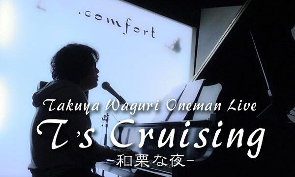 和栗卓也ワンマンライブ「T's Cruising -和栗な夜-」vol.12 イベント画像3