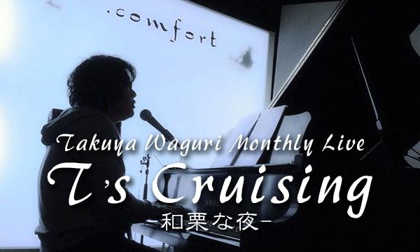 株式会社 和の和栗卓也マンスリーライブ「T's Cruising -和栗な夜-」vol.1イベント