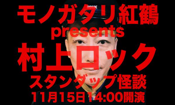 モノガタリ紅鶴presents村上ロックのスタンダップ怪談 イベント画像1