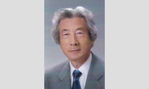 (一社)倉吉青年会議所創立60周年記念講演「日本の歩むべき道」 イベント画像1