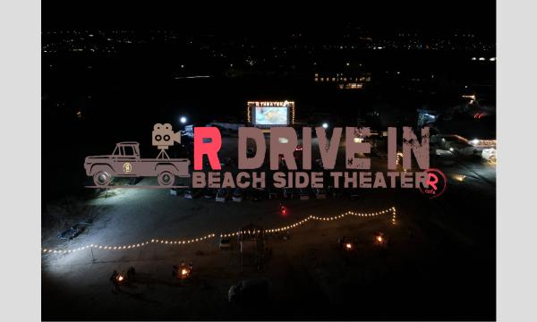 R DRIVE IN BIWAKO〜BEACH SIDE THEATER〜VOL.6 PRAT1〜 『6/19 SAT』 イベント画像1