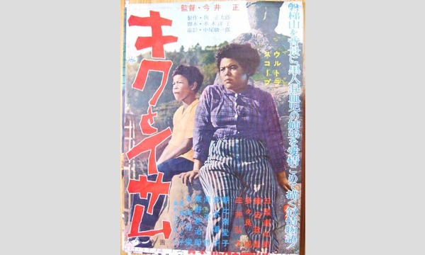 【オンラインライブ】パギやんの歌うキネマ「キクとイサム」&高橋エミ(映画主演女優)との対談 イベント画像3