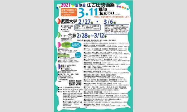 第10回江古田映画祭 オンライン映画「インディペンデントリビング」+鎌仲ひとみZOOMトーク イベント画像2