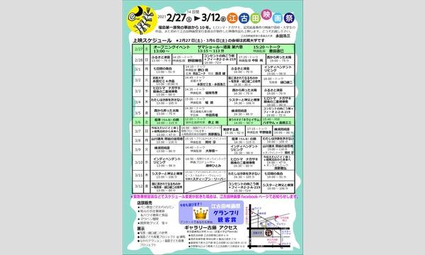 第10回江古田映画祭 オンライン映画「インディペンデントリビング」+鎌仲ひとみZOOMトーク イベント画像3